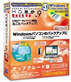 HD革命/BackUp Ver.9 for Windows7 Pro アップグレード版