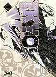 SAMURAI DEEPER KYO(16) (講談社漫画文庫)