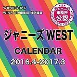 ジャニーズWEST CALENDAR 2016.4-2017.3 ([カレンダー])