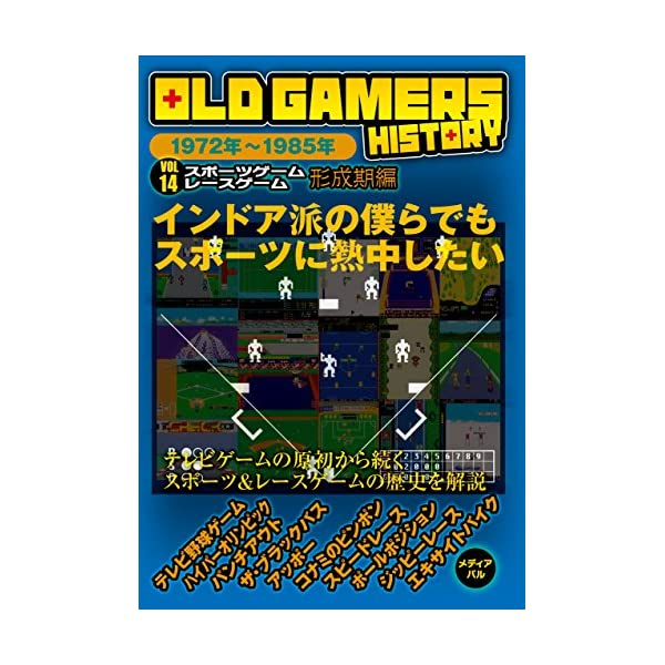 OLD GAMERS HISTORY Vol.1...の商品画像