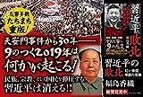 習近平の敗北 - 紅い帝国・中国の危機 - 画像