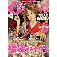 Cawaii ! (カワイイ) 2009年 02月号 [雑誌]