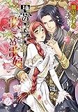 黒の王子と歌えぬ歌姫 (エバープリンセス)