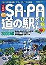全国 SA PA 道の駅ガイド 039 17-18 (ドライブガイド)