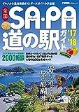 全国 SA・PA 道の駅ガイド '17-18 (ドライブガイド)