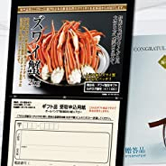 【ギフトカタログ】 ズワイ蟹 足2kg 海鮮カタログ 【景品・贈答】