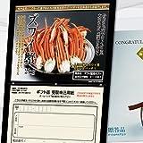 【目録ギフトカタログ】ズワイ蟹 足2kg 海鮮カタログ 【景品・贈答】