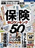 保険完全ガイド 最新版 (100%ムックシリーズ)