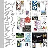 シングル・コレクション(「シングル文庫」+8)