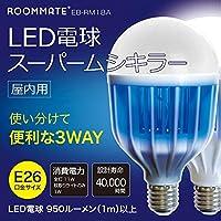 ROOMMATE 屋内用 3WAY LED電球 スーパームシキラー EB-RM18A【人気 おすすめ 】
