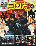 三国志DVD&データファイル(4) 2015年 11/26 号