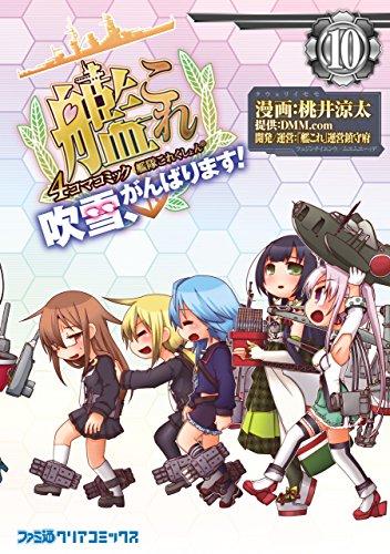Amazon:艦隊これくしょん -艦これ- 4コマコミック 吹雪、がんばります!(10) (ファミ通クリアコミックス)