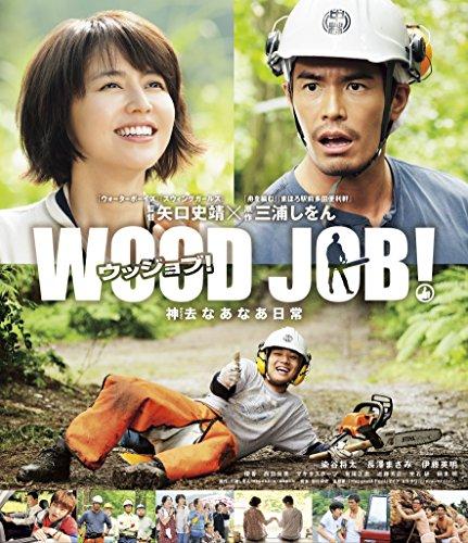 WOOD JOB! ~神去なあなあ日常~ Blu-rayスタンダード・エディションの詳細を見る