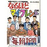 なるほどマイ・フレンド / 井浦 秀夫 のシリーズ情報を見る