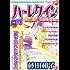 ハーレクイン 漫画家セレクション vol.76