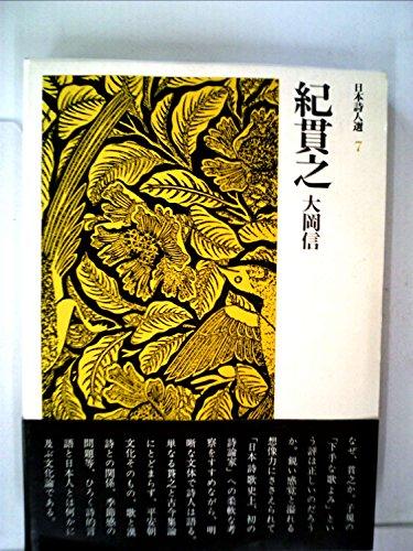 紀貫之 (1971年) (日本詩人選〈7〉)