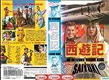 西遊記 [VHS]