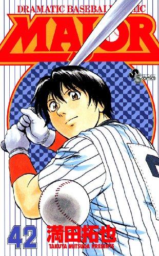 MAJOR(42) MAJOR (少年サンデーコミックス)