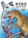 羽毛恐竜 恐竜から鳥への進化 (福音館の科学シリーズ)