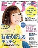 ESSE 2018 年 08月号 [雑誌] ESSE (デジタル雑誌)