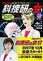 コミック科捜研の女(1): AKITA TOP COMICS WIDE