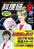 コミック科捜研の女 Vol.1 (秋田トップコミックスW)