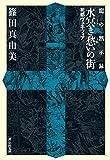 龍の黙示録 水冥き愁いの街 (祥伝社文庫)