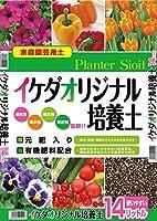 家庭菜園用土 イケダオリジナル培養土 14L 3袋セット