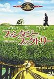 ファンタジー・ファクトリー[DVD]