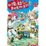 新・俺と蛙さんの異世界放浪記3 (アルファポリス)