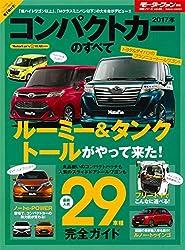 2017年コンパクトカーのすべて (モーターファン別冊 統括シリーズ)