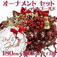 クリスマス屋 クリスマスツリー用 オーナメント セット 180cm 210cm 用 レッド