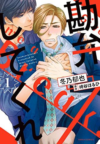 勘弁してくれ 1 (ダリアコミックスe) 発売日
