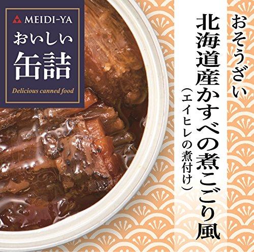 明治屋 おいしい缶詰 おそうざい 北海道産かすべの煮こごり風 70g