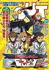 伝説のアニメ誌「月刊OUT」が1号限りで復刊して2月20日発売