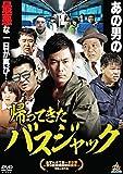 帰ってきたバスジャック[DVD]