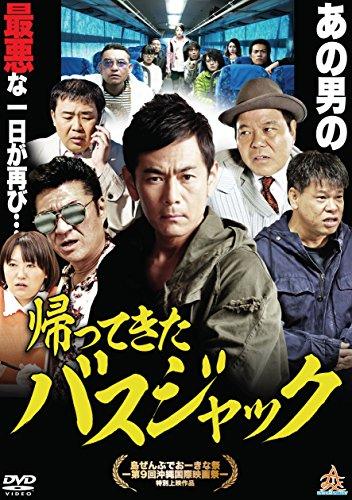帰ってきたバスジャック [DVD]