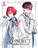 B-PROJECT~鼓動*アンビシャス~ 3(完全生産限定版) [Blu-ray]