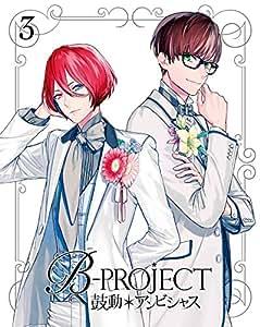 B-PROJECT~鼓動*アンビシャス~ 3(完全生産限定版) [Blu-ray]