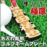 名入れ ゴルフ オリジナル 木製 ネームプレート ギフト プレゼント 敬老の日 (ベルトカラー:ダークブラウン)