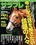サラブレ 2017年9月号 [雑誌] (サラブレBOOK)