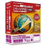 PC-Transer翻訳スタジオ 2 パーソナル400 (特価)
