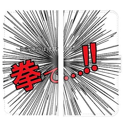 手帳型ケース 【au : GALAXY SII WiMAX ISW11SC専用 】 流行り 名言 拳で 抵抗する 手帳型 ケース スマホカバー 二つ折り レザー風 手帳カバー 手帳タイプ ダイアリー スマホケース スマートフォンケース
