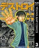 デストロイ アンド レボリューション 3 (ヤングジャンプコミックスDIGITAL)
