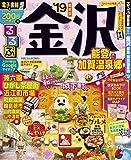 るるぶ金沢 能登 加賀温泉郷'19 (るるぶ情報版)