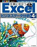 仕事に役立つExcelビジネスデータ分析 第4版 (Excel徹底活用シリーズ)