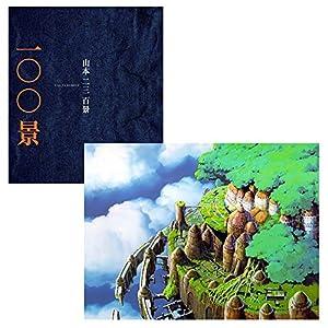 【Amazon.co.jp限定】山本二三百景+『漂うラピュタ』(天空の城ラピュタ)の最高品質複製画1枚(B4/額装あり/直筆サインあり)