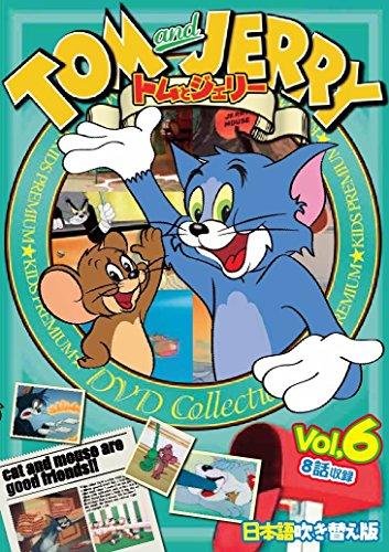 トムとジェリー Vol.6 TOM and JERRY 日本語吹き替え版 TAJ-006 [DVD]