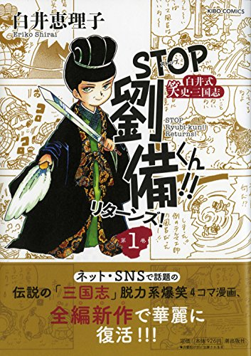 STOP劉備君!!リターンズ!1 (希望コミックス)