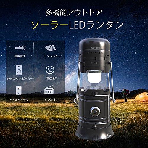 多機能LEDランタン・ハンディライト・Bluetooth/FM/USB/SD/スピーカー・ソーラー充電・モバイルバッテリー